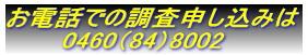 お電話での調査申込みはフリーダイヤル0120−39−3290
